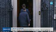 Британският кабинет обсъжда сделката за Brexit