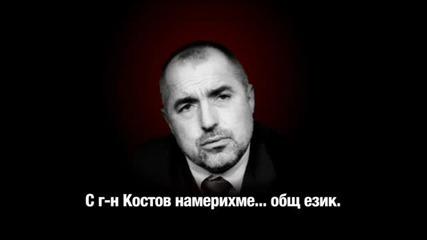 !бойко Борисов и Иван Костов - общ език