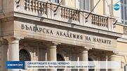 България - заплашена да остане без прогноза за времето