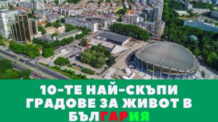 10-те най-скъпи градове за живот в България