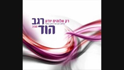 original hebrew cover to - Kамелия - Как да те забравя