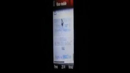 Мобилна версия на любимия ни сайт vbox7.com