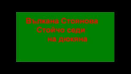 Вълкана Стоянова - Стойчо Седи На Дюкяна