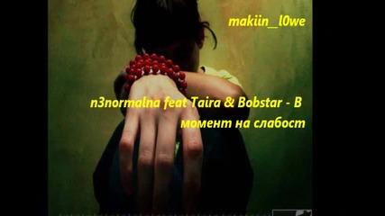 n3normalna feat Taira & Bobstar - В момент на слабост