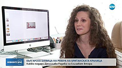 Българска шевица на ревера на британската кралица