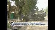 Използването на сила в Украйна напомня сценария от войната на Русия с Грузия от 2008 г .
