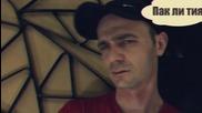 Керанов & Маната ft. Стз отбора - Извини се бе [2013] (официално видео)