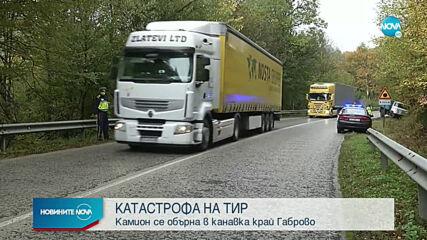 Тир катастрофира на пътя между Габрово и Велико Търново