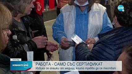 """Опашка за COVID тестове се изви пред """"Пирогов"""""""