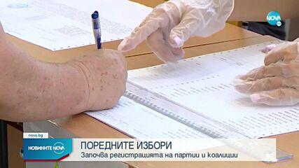 Започва регистрацията на партии и коалиции за вота 2 в 1