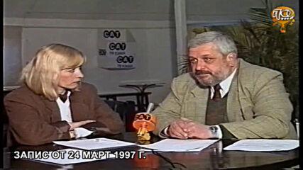 """ЗЛАТЕН ФОНД / КАКВО СЕ СЛУЧИ ТОЧНО ПРЕДИ 24 ГОДИНИ? / """"ДОБЪР ВЕЧЕР, ПЛОВДИВ 53"""", ЗАПИС ОТ 24.03.1997"""