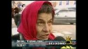 Циганско Интервю