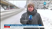 Над 40 см снежна покривка във Враца