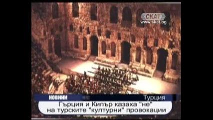 Гърция и Кипър казаха не на турските културни провокации