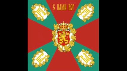 Български военни маршове - Пей ти могъщи наш балкан