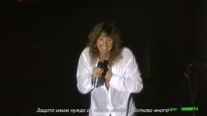 Whitesnake - Need Your Love So Bad (превод)