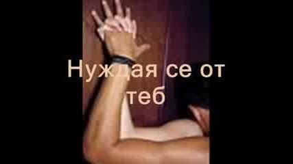 Blero - Sexy Moves Превод Original