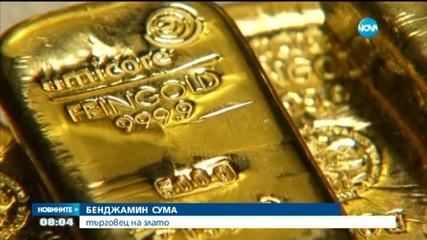 Треска за злато в Гръция