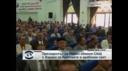 Президентът на Йемен обвини САЩ и Израел за вълненията в арабския свят