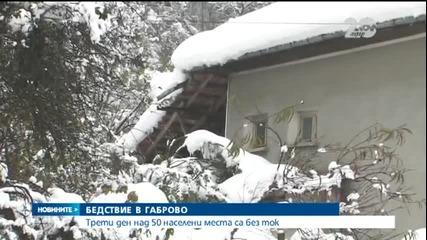 Трето денонощие над 50 села в област Габрово са без ток