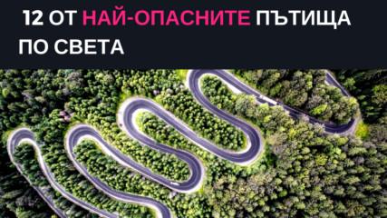 12 от най-опасните пътища по света