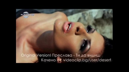 Преслава - Ти Да Видиш (original version)
