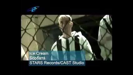 Ice Cream - Борбата