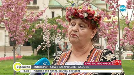 """""""Мистерията на българските гласове"""" се подготвя за нов концерт"""