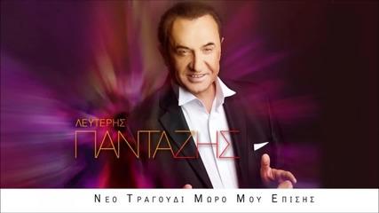 Lefteris Pantazis - Moro Mou Episis