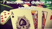 7 интересни факти за хазарта
