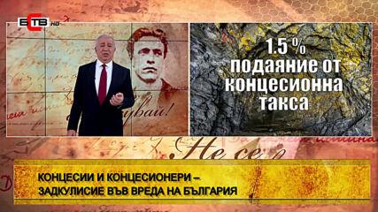 """✅ """" Не се страхувай"""" с Васил Василев (18.1.2021), първа част"""