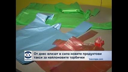 От днес влизат в сила новите продуктови такси за найлоновите торбички