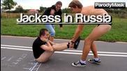 Jackass в Русия ( смях до скъсване )