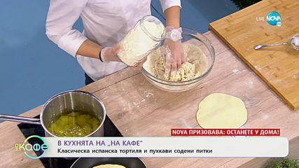 """Рецептата днес: Класическа испанска тортиля и пухкави содени питки - """"На кафе"""" (26.03.2020)"""