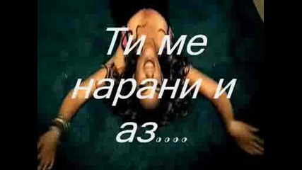 Leona Lewis - Bleeding Love (превод)