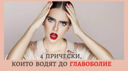 4 прически, които водят до главоболие