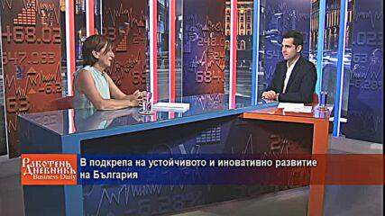 В подкрепа на устойчивото и иновативно развитие на България