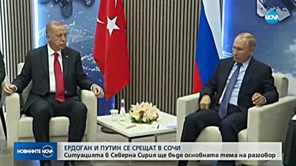 Ердоган и Путин се срещат в Сочи заради ситуацията в Сирия