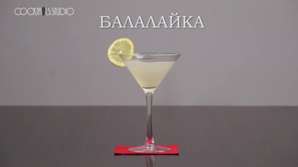 Коктейл Балалайка - Cocktail Balalaika