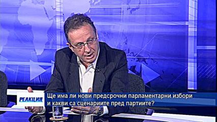 """""""Реакция"""" - 11.04.2021 (част 4)"""