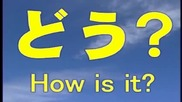 Научи Японски When, Where, Who, What