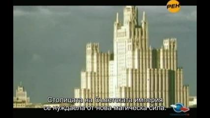 Сталинските пирамиди (бг-суб)