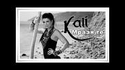 Кали - Мразя те Official Remix