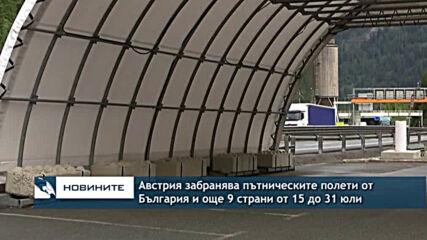 Австрия забрани пътническите полети от България и още 9 страни от 15 до 31 юли