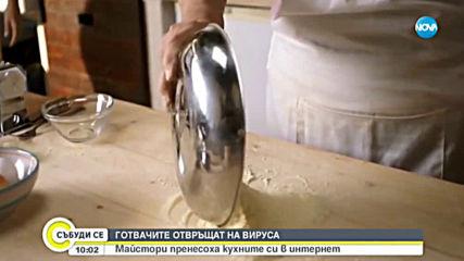 ГОТВАЧИТЕ ОТВРЪЩАТ НА УДАРА: Топ кулинари дават водят онлайн курсове