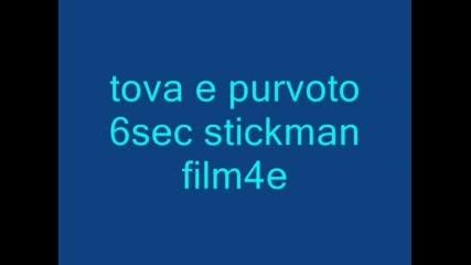 Първото 6сек. Stickmanfight