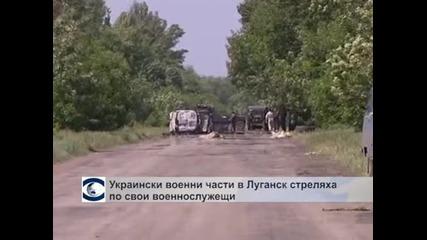 30 войници от украинската армия са били убити от своите