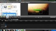Как да си направите интро с Camtasia Studio 8