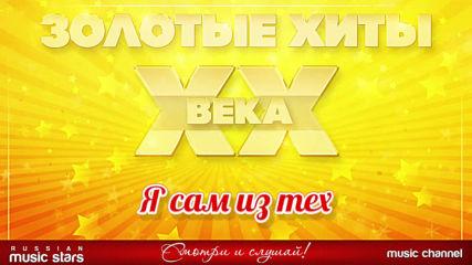Константин Никольский - Я Сам Из Тех