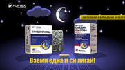 Сладки Сънища на Фортекс - рекламен клип